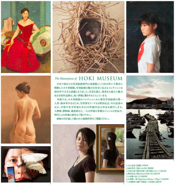 「ホキ美術館名品展」奥田元宋・小由女美術館