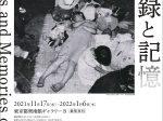 「東京都コレクションでたどる〈上野〉の記録と記憶」東京都美術館