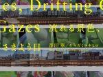 「KYOTOGRAPHIE 京都国際写真祭 サテライトイベント KG+ 「流れる景色、さまよう目」」京都精華大学サテライトスペースDemachi