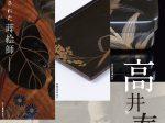 「蒔絵の道を極めた 欧米に愛された蒔絵師 高井泰令」平成記念美術館 ギャラリー
