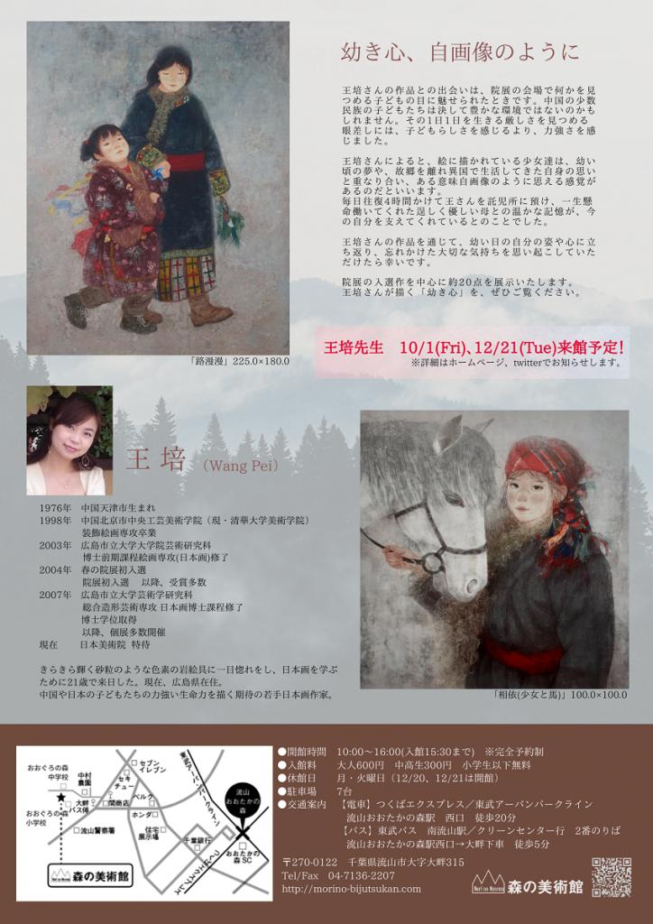 「王培展 -幼き心-」森の美術館   千葉県