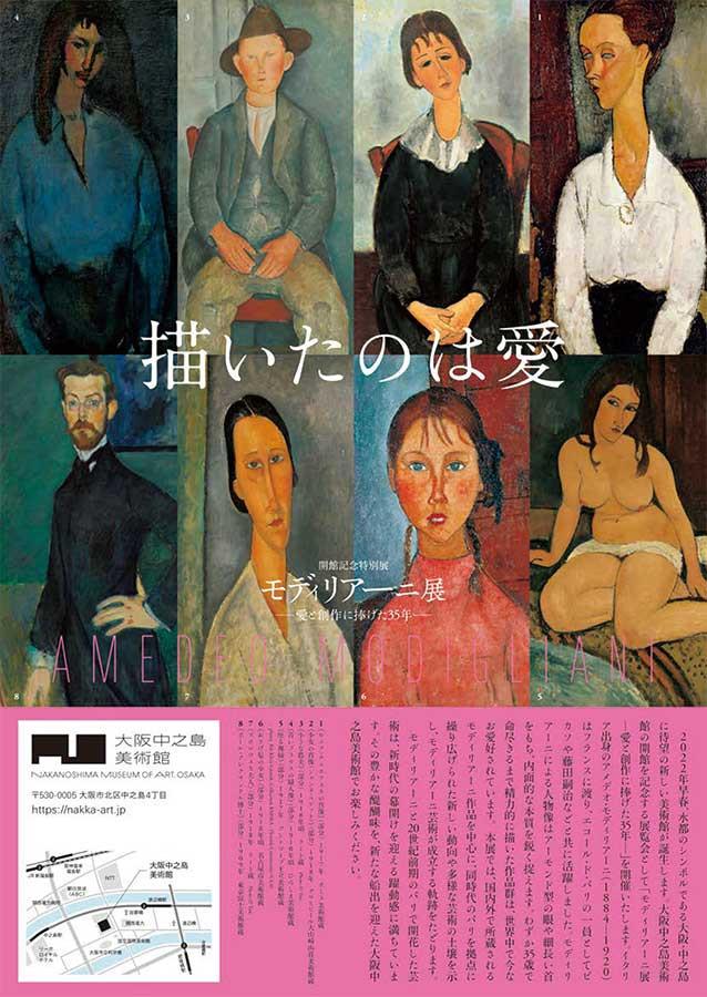「モディリアーニ展 ー 愛と創作に捧げた35年 ー」大阪中之島美術館
