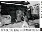 「瀬尾 太一 写真展:下町往来 1984-1988」キヤノンギャラリー大阪