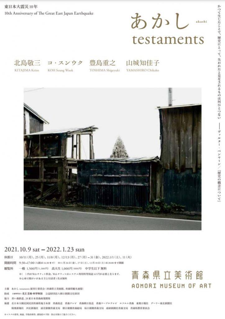 企画展「東日本大震災10年 あかし testaments」青森県立美術館