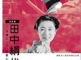 特別展「田中絹代ー女優として、監督として」鎌倉市川喜多映画記念館