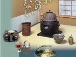 「所蔵茶道具展 茶事へのいざない」桑山美術館
