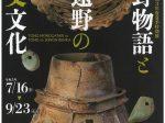 「遠野物語と遠野の縄文文化」 遠野市立博物館