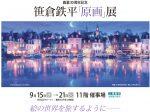 「画業30周年記念 笹倉鉄平「原画」展 ー絵の世界を旅するようにー」大丸東京店