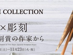「木×彫刻 2つの彫刻賞の作家から」北海道立旭川美術館