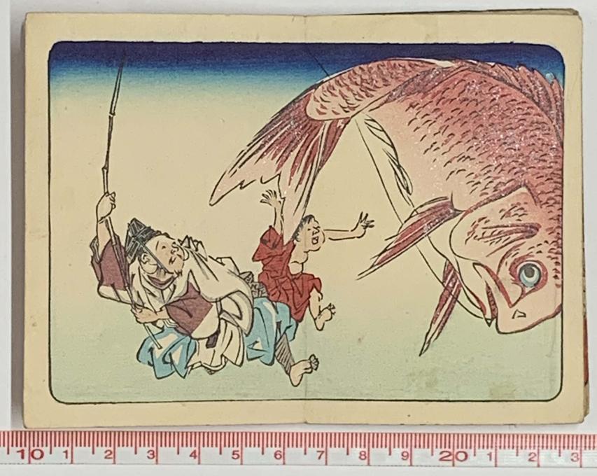 河鍋暁斎『ちくさの宝』(後期)