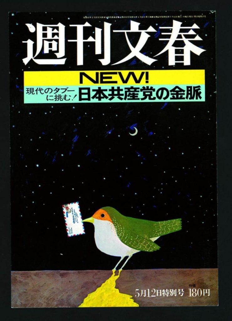 『週刊文春』表紙 1977 ©Wada Makoto