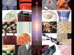 「第78回 東西名匠老舗の会」大阪高島屋