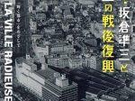 「建築家・坂倉準三と髙島屋の戦後復興-「輝く都市」をめざして―」高島屋史料館TOKYO