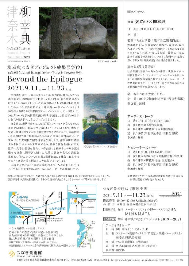「柳幸典つなぎプロジェクト成果展2021 Beyond the Epilogue」つなぎ美術館