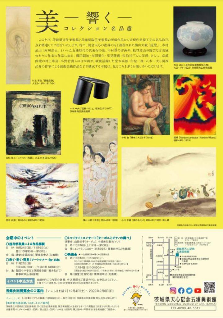 「美-響く-コレクション名品選」茨城県天心記念五浦美術館
