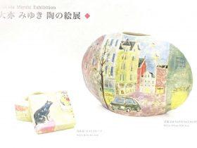 「大亦みゆき 陶の絵展」小田急百貨店新宿店