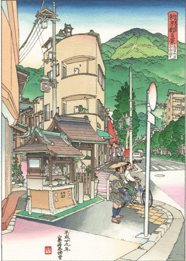 新京都百景子安観音