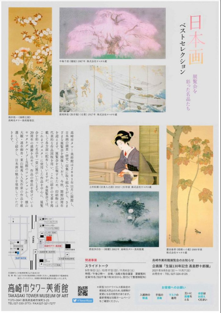 開館記念特別展「ちこちこ小間ごと 山口晃」高崎市タワー美術館