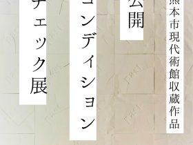 井手宣通記念ギャラリー「熊本市現代美術館収蔵作品 公開コンディションチェック展[第5回]」熊本市現代美術館