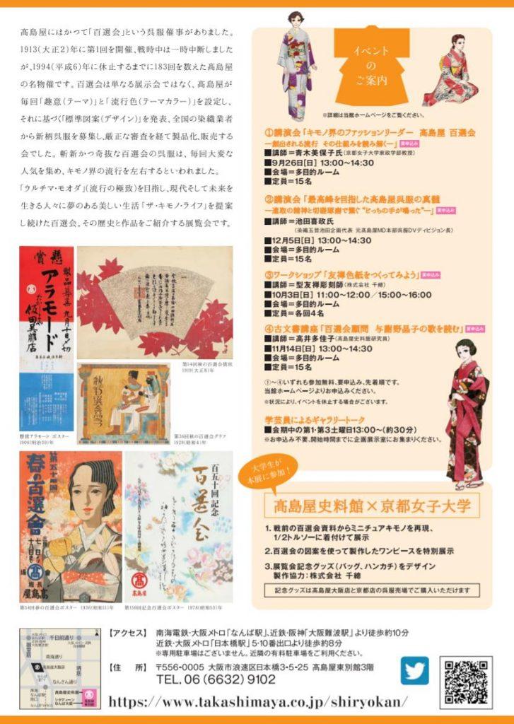 高島屋創業190周年記念展「キモノ★ア・ラ・モード」高島屋史料館大阪