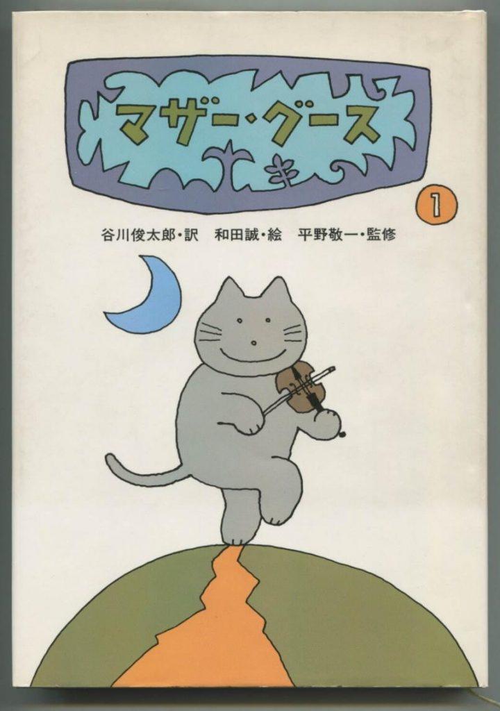 『マザー・グース 1』(訳・谷川俊太郎) 表紙 1984 講談社 ©Wada Makoto