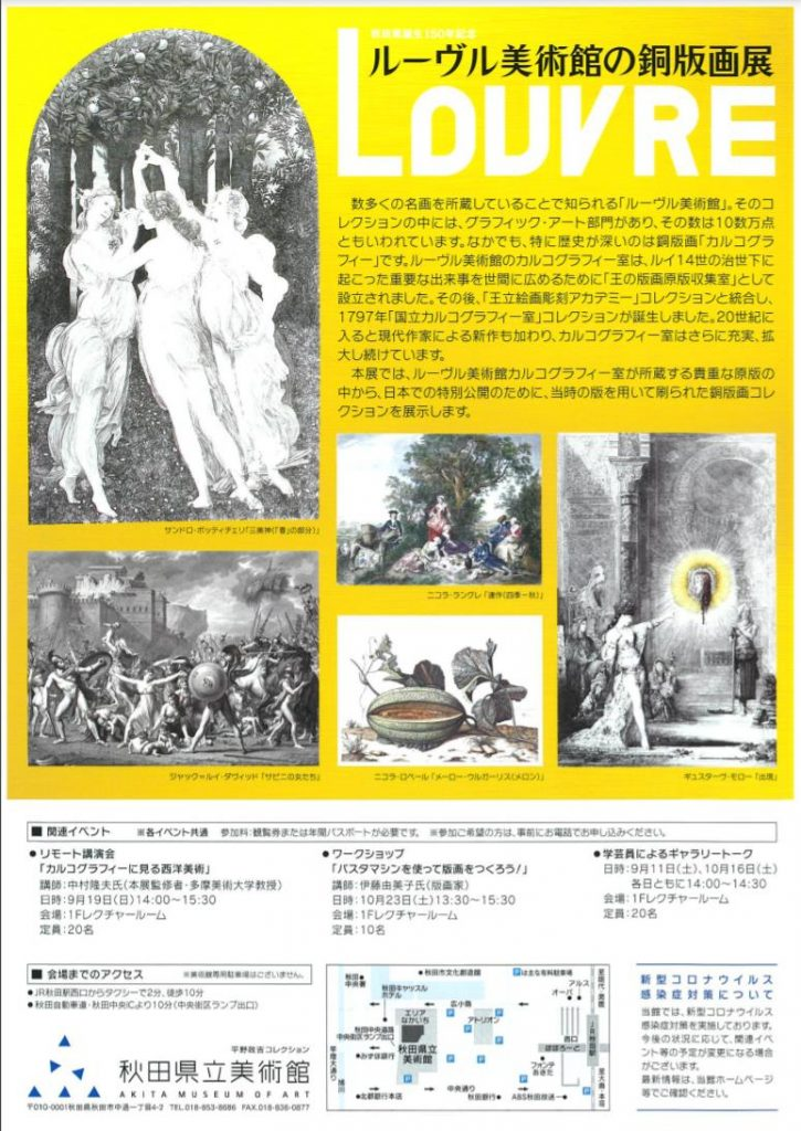 「秋田県誕生150年記念 ルーヴル美術館の銅版画展」秋田県立美術館