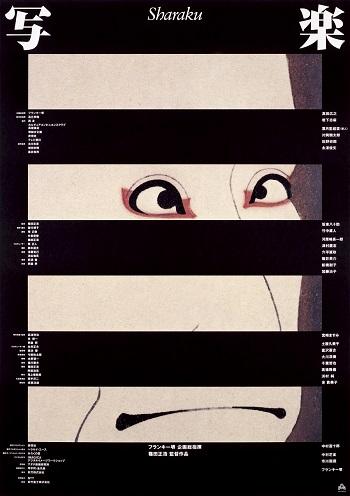 《写楽》松竹富士 1994年