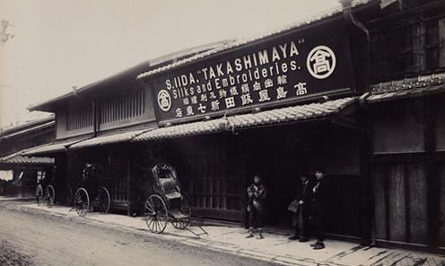1893年京都に貿易店開店(高島屋史料館所蔵)