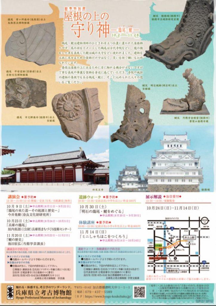秋季特別展「屋根の上の守り神 -鴟尾・鯱-」兵庫県立考古博物館