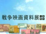 「平和を願う 戦争映画資料展(松永文庫)」関門海峡ミュージアム