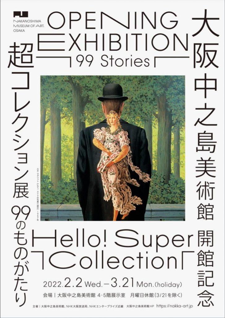 「Hello! Super Collection 超コレクション展 ―99のものがたり―」大阪中之島美術館