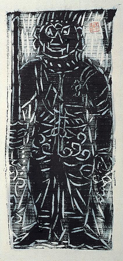 《道祖土頌》より不動の柵 板画 1950