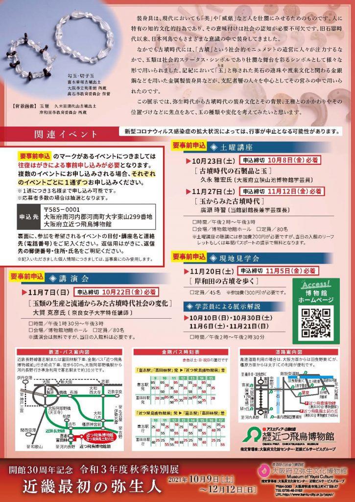 令和3年度秋季特別展「玉からみた古墳時代」大阪府立近つ飛鳥博物館