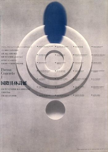 《国際具体詩展》 日本宣伝美術協会 1965年