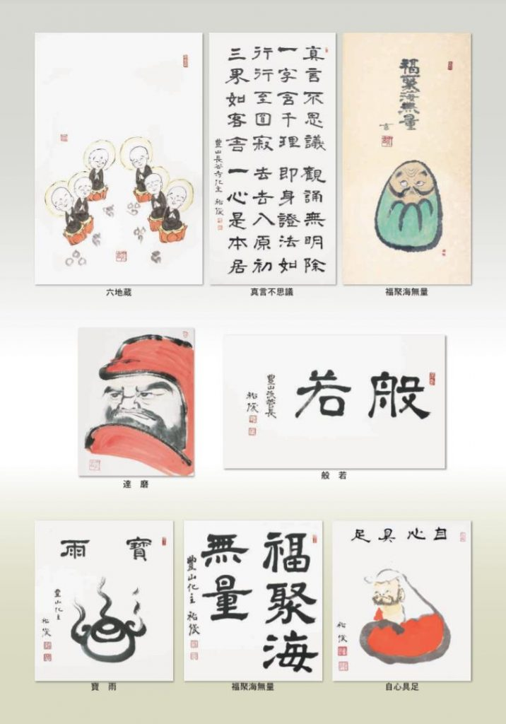 企画展「中川祐俊猊下 悟達の書画展」坂東郷土館ミューズ