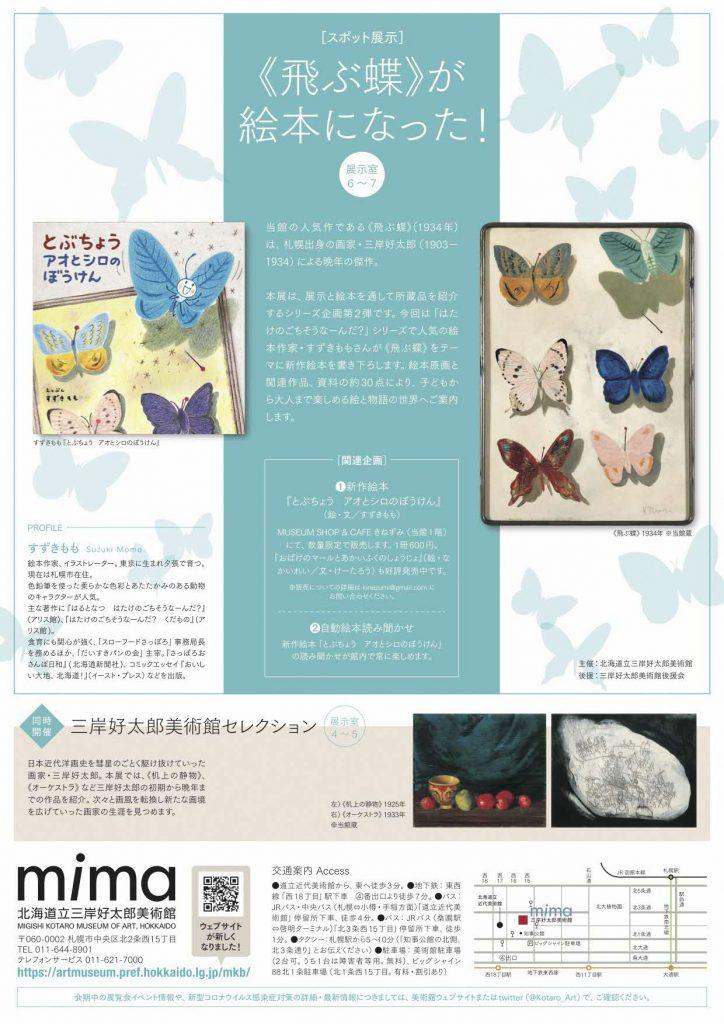 スポット展示 ≪飛ぶ蝶≫が絵本になった!
