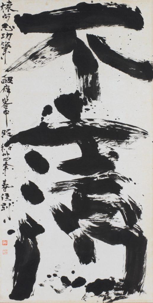 《不二法門》書 1959