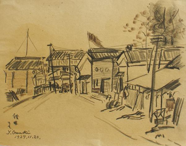 大貫芳一郎《館林にて》1929年、コンテ、紙、鹿沼市立川上澄生美術館蔵