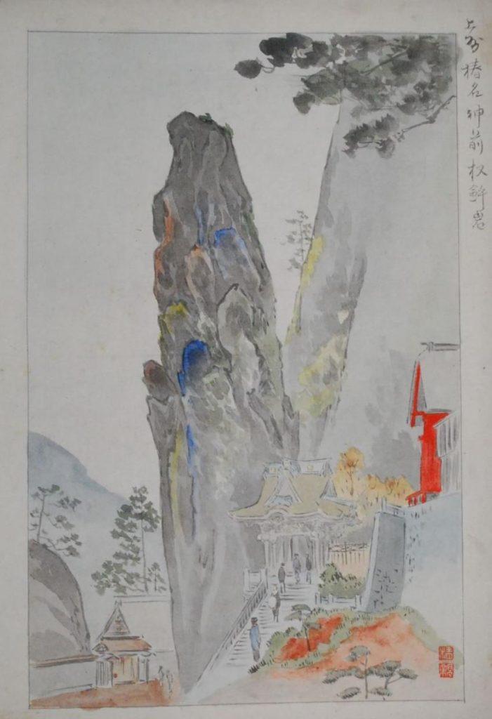 《上州榛名神前杈鉾岩》紙、水彩 明治20~30年(1887~1897)頃