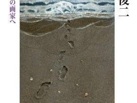「清須ゆかりの作家 鈴木田俊二 抽象、そして砂の画家へ」清須市はるひ美術館