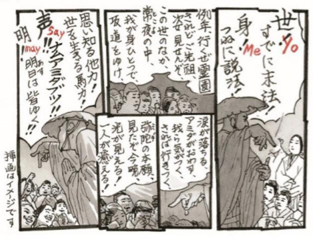 山口晃《五木寛之著 新聞連載小説『親鸞 完結篇』挿画》2013 *全期間展示 ©YAMAGUCHI Akira, Courtesy of Mizuma Art Gallery