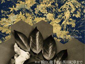 特別展「和歌山の近現代美術の精華」和歌山県立近代美術館