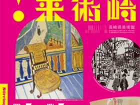 「長崎 美術 往来!—長崎県美術館コレクションから」長崎県美術館
