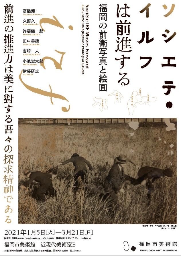 「ソシエテ・イルフは前進する 福岡の前衛写真と絵画」-福岡市美術館