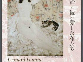 「藤田嗣治と彼が愛した布たち」-福岡市美術館