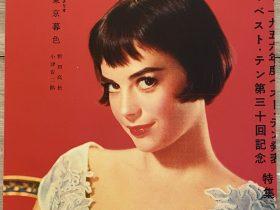 ナタリー・ウッド-【キネマ旬報-表紙で振り返る-映画女優展】-東京ミッドタウン日比谷