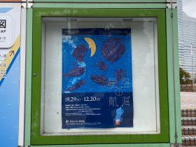 特集展示「星空の航海」-横浜みなと博物館内-柳原良平アートミュージア