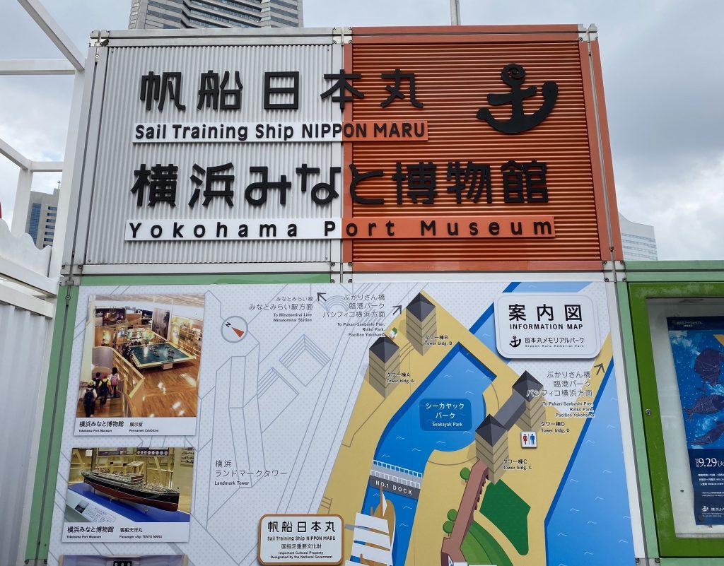 横浜みなと博物館-帆船日本丸-横浜-神奈川