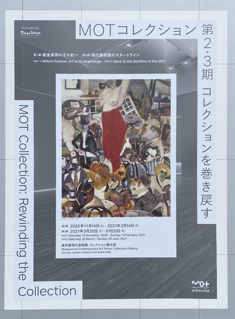 特集展示「MOTコレクション 第2期 コレクションを巻き戻す」-東京都現代美術館
