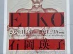 「石岡瑛子 血が、汗が、涙がデザインできるか 」-東京都現代美術館